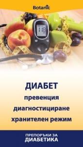диабет, хранане, кръвна захар