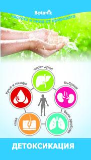 детоксикация, токсини, черен дроб, бъбреци, бели дробове, пречистване