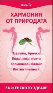 женско здраве, предменструален синдром, менопауза, болезнен цикъл, остеопороза